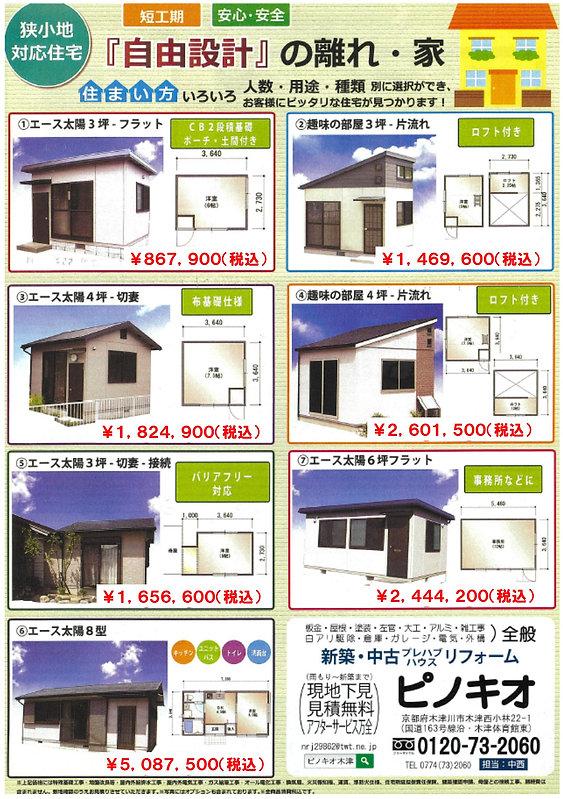 狭小地対応住宅自由設計