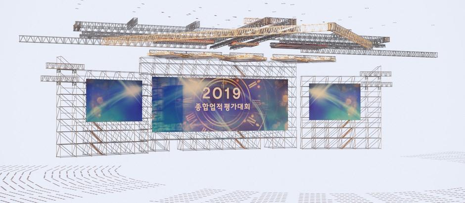 2019 신한은행 종합업적평가대회