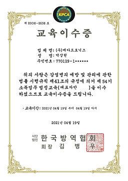교육이수증 (방역)_박상현_1.jpg