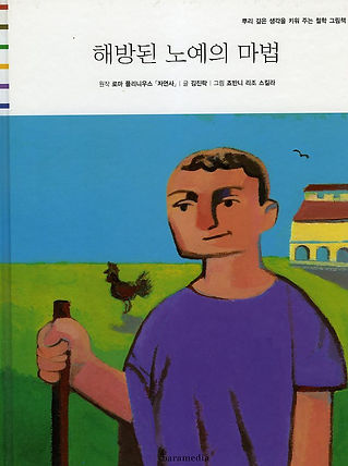 Copertina del libro The magic of the Freed Slave Baramedia (Seoul)
