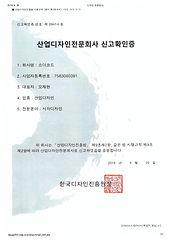 3.-산업디자인-전문회사_2019.04.29_.jpg