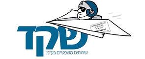 שקד שירותים משפטיים - לוגו.jpg
