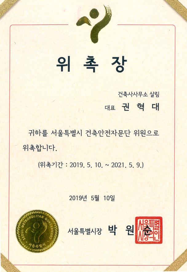서울시 건축안전자문위원 선정