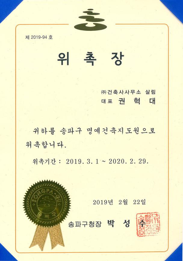 2019 건축명예지도원 선정