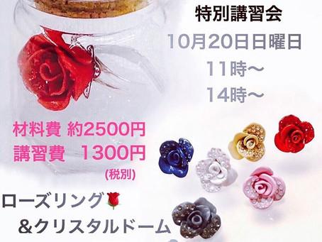 《10/20》ユザワヤ吉祥寺店 特別講習会