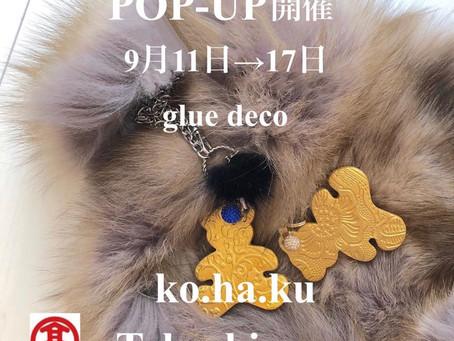 《9月11日〜17日》グルーデコ POP-UP 開催 横浜タカシマヤ 7階