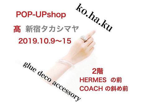 《10/9~10/15》新宿タカシマヤにてPOP-UP SHOP開催