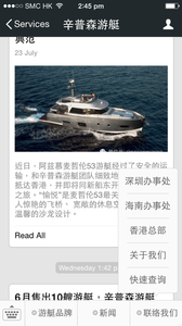 SML WeChat App.PNG