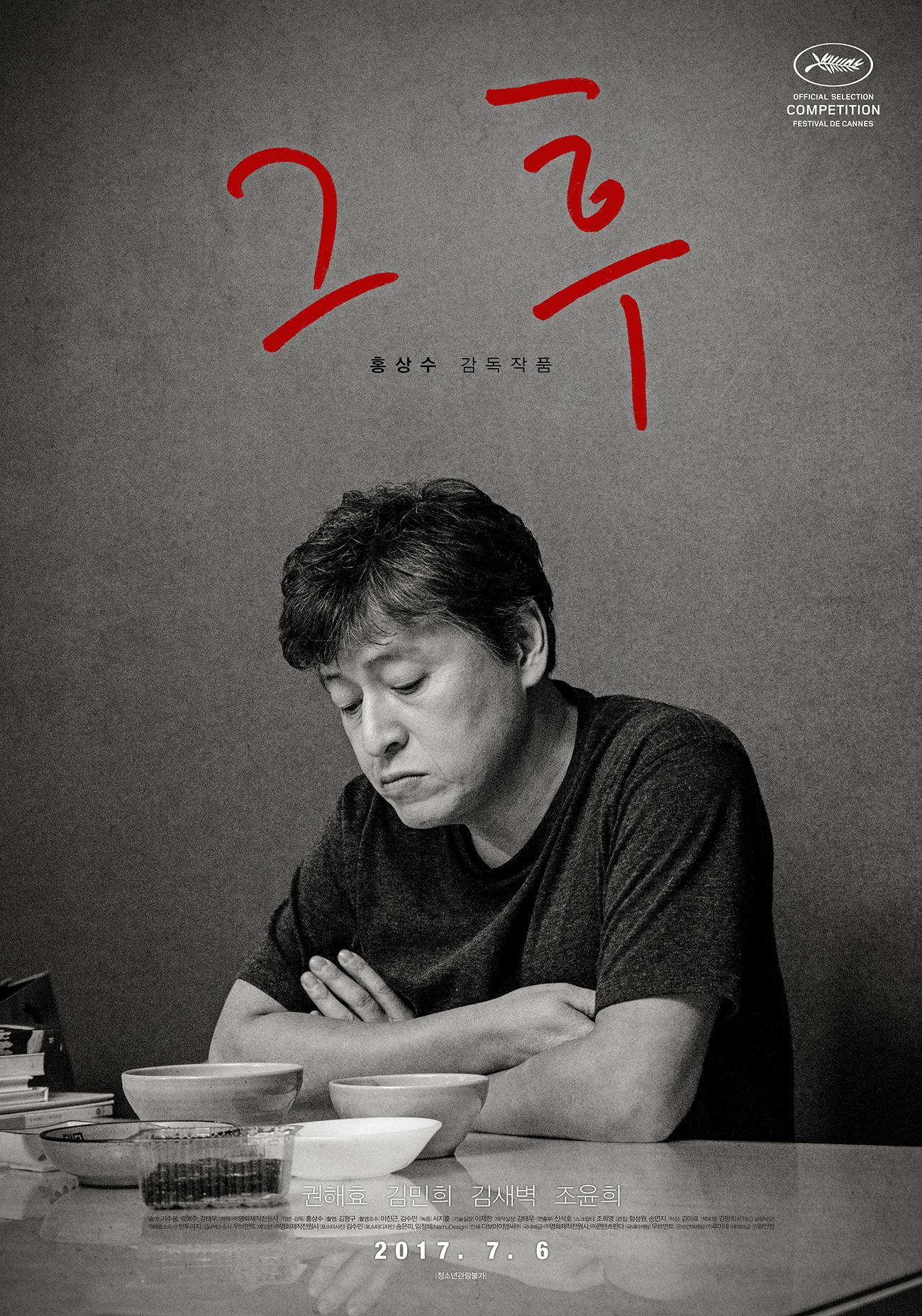 극영화 감독상