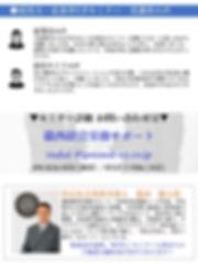 中井部長スキルアップ研修_ページ_2.jpg