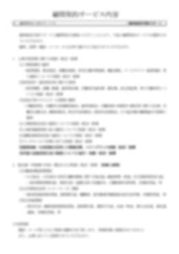 サービス内容業務一覧(猫西経営労務サポート)_ページ_1.jpg