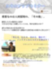 中井部長スキルアップ研修_ページ_1.jpg
