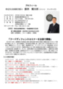 社労士猫西健太郎プロフィール_ページ_1.jpg