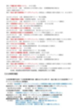 社労士猫西健太郎プロフィール_ページ_3.jpg