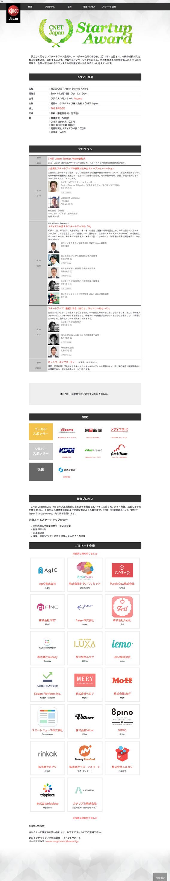 screencapture-japan-cnet-info-event-live