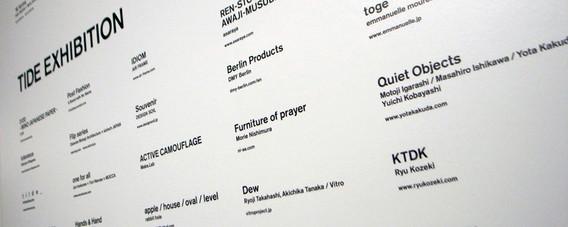 img_designtide2011_04.jpg