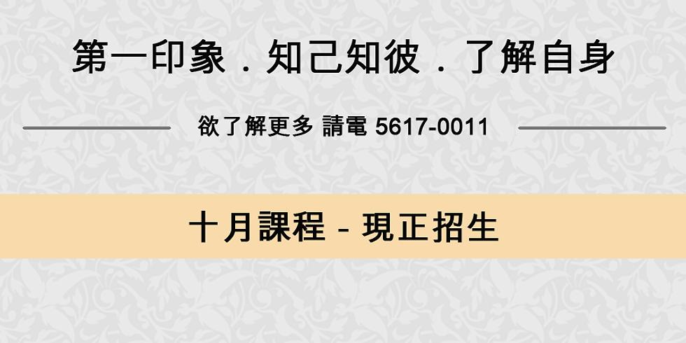 '聖誕節前最後衝刺' 愛情進修班 (十月)