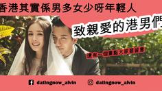 致親愛的港男們:香港其實係男多女少呀年輕人