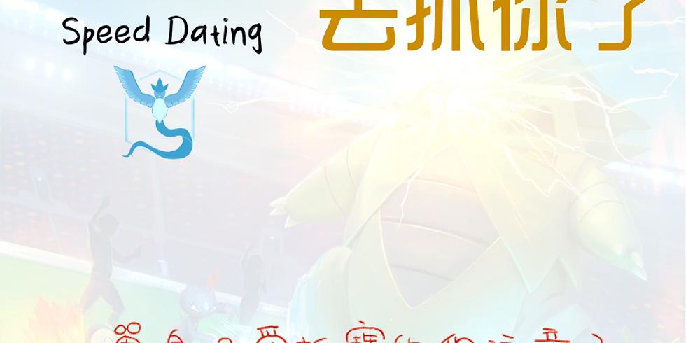 雷公 Speed Dating 捕捉活動 (藍組集結)