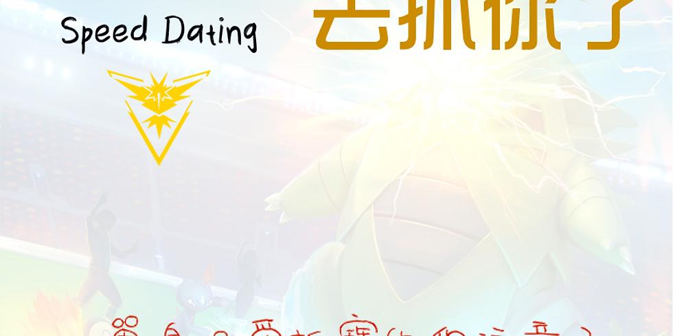 雷公 Speed Dating 捕捉活動 (黃組集結)
