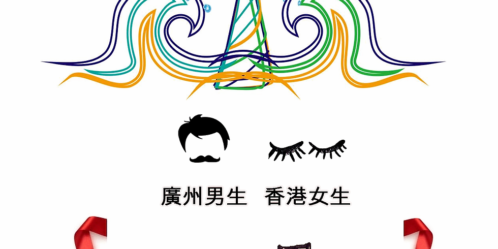 (MAY) 廣州-香港配對之旅