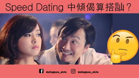 Speed Dating 中傾偈算搭訕嗎