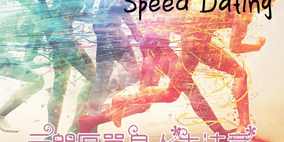 以'跑'會友 Speed Dating - 香港元朗區 1986 - 1990 群組
