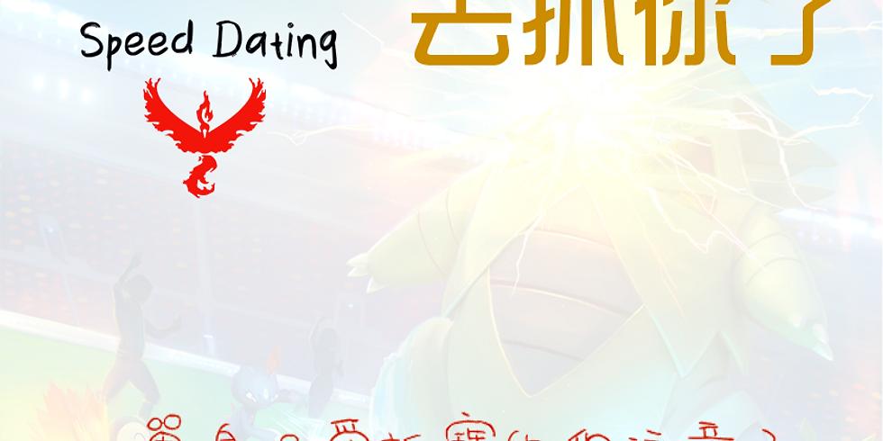 雷公 Speed Dating 捕捉活動 (紅組集結)