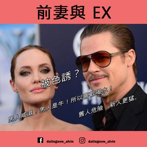 前妻與 EX