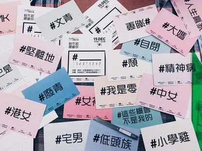 #DDHK 設計#香港地