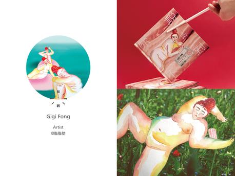 專訪06 脂脂肪 Gigi Fong #我的愛自己是 狠狠做自己