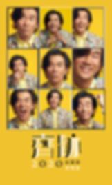 齊蹟(繁)-01.png