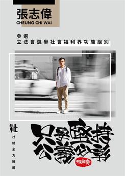 Cheung Chi Wai