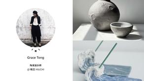 專訪14 Grace Tong @曉至HIUCHI #我的愛自己是 對自己了解欣賞及包容