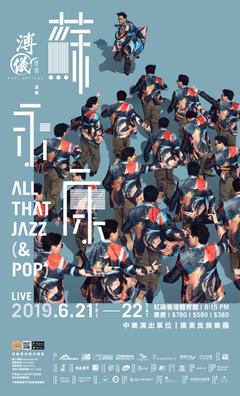 All That Jazz (& Pop)
