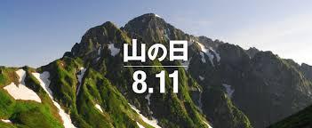 本日【山の日!】とは