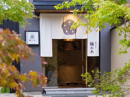なぜ鎌倉でランチをするなら鎌倉和食「楠の木」で決まりなのか?