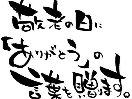 9月の祝日は!!!【敬老の日】