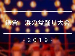 本日は【鎌倉 浜の盆踊り大会-2019-】