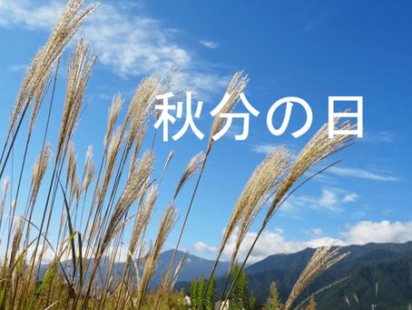 9月の祝日は!!!【秋分の日】