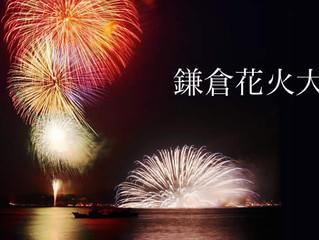 7/10(水)【鎌倉花火大会】
