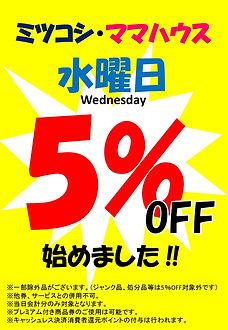 水曜5%OFFポップ黄背景.jpg