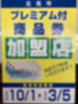 プレミアム付商品券使用可能ポスター.JPG