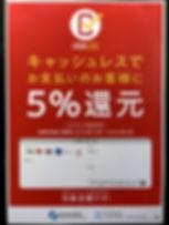 キャッシュレス5%還元ポスター.JPG