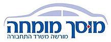 לוגו מוסך מומחה