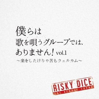 《 SALE !! 》RISKY DICE 【 僕らは歌を唄うグループでは、ありません! vol.1 ~楽をしたけりゃ苦もウェルカム~ 】