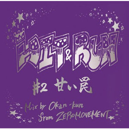 Okan-kun fr.ZERO MOVEMENT 【HIT&RUN #2 -甘い罠-】