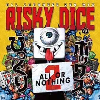 《 SALE !! 》RISKY DICE 【 びっくりボックス 2 ALL OR NOTHING 】