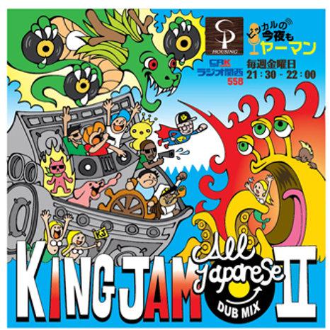 KING JAM【 KING JAM ALL JAPANESE DUB MIX vol.2 】