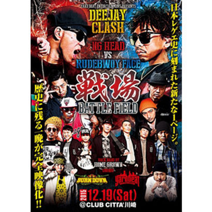 ≪DVD盤≫DEEJAY CLASH 【戦場 -BATTLE FIELD- NG HEAD vs RUDEBWOY FACE】